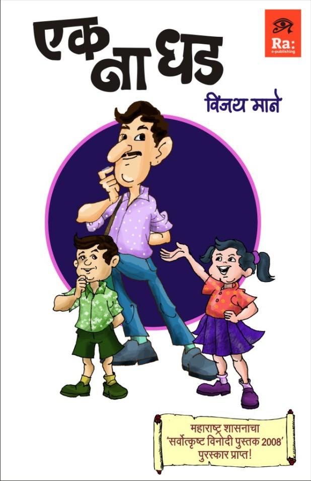 Ek Na Dhad Cover